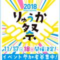 2018-11-17土 流通科学大学 少年、少女ラグビー体験会