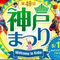 2019-5-19 神戸まつり