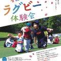 2019-5-5 全国一斉ラグビー体験会!