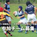 2019-6-22,23 第13回関西ミニ・ラグビージャンボリー交流大会